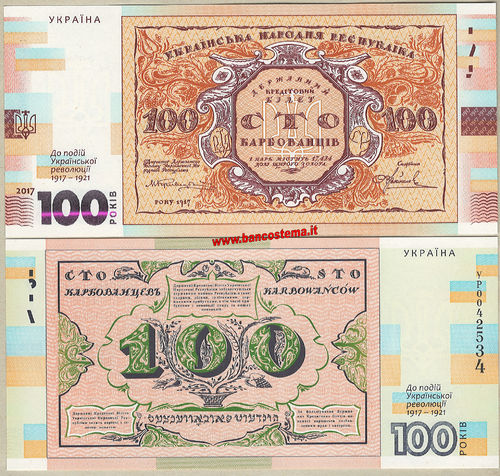 Ukraine Pc2 100 Griven commemorativa 2017 (2018) unc