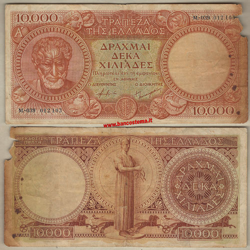 Greece P174 10.000 Drachmai nd 1945 vg