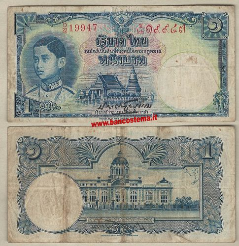Thailand P31a 1 Bath nd 1939 vf