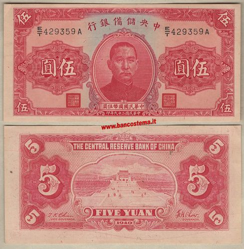 China PJ10e 5 yuan 1940 gef