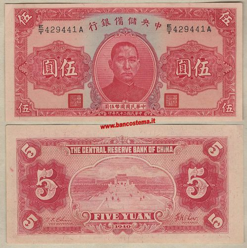 China PJ10e 5 yuan 1940 aunc