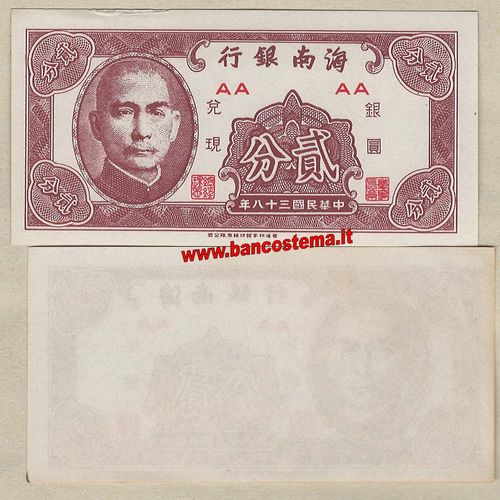 China PS1452 2 cent nd 1949 aunc